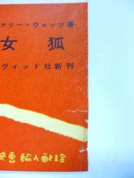 映画ポスター「女狐」 野口久光画