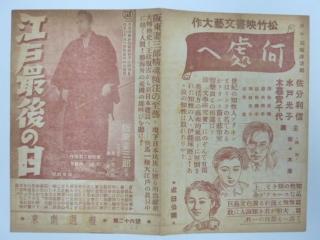 映画館ニュース 東劇週報 坂東妻三郎「江戸最後の日」予告
