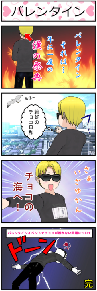 バレンタイン4コマ 2012編