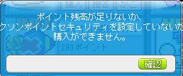 SHOPでのポイントセキュリティ発動