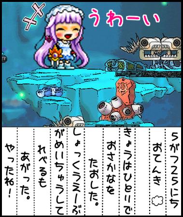 メイプル絵日記(オハゼ漁編)