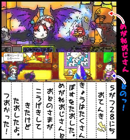 メイプル絵日記(ボスオンパレード編)