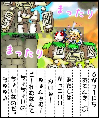 メイプル絵日記(ファントムでGOGO編)
