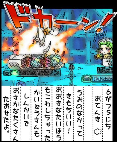 メイプル絵日記(ファントム深海編)
