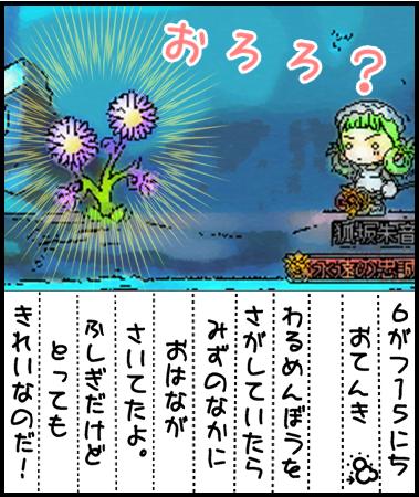 ファントム絵日記(水中花編)