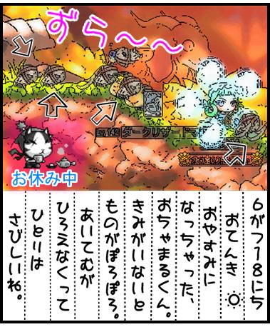 ファントム日記(オチャマルお休み編)