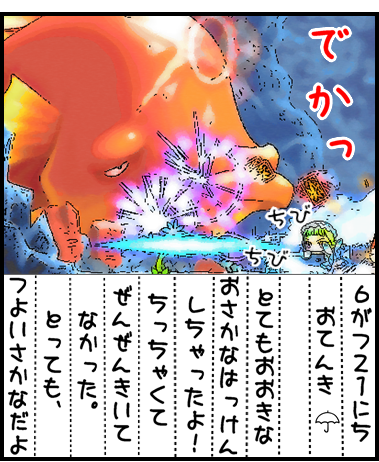 ファントム日記(ワルメンボウ発見編)