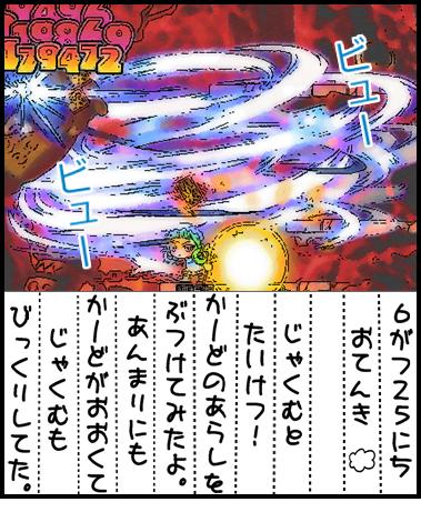 ファントム絵日記(テンペストオブカード編)_