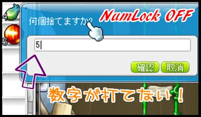 NumLockの罠2
