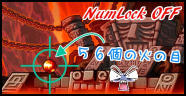 NumLockの罠4
