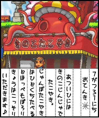 メイプル絵日記 たこ焼き編