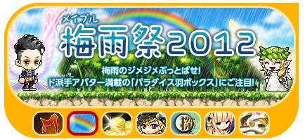 メイプル梅雨祭り2012