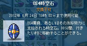 OS4時空石
