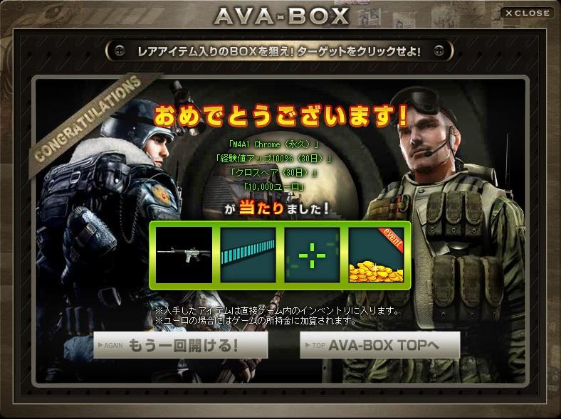 AVABOX2