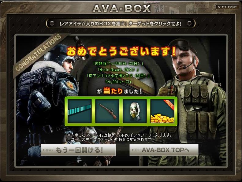 福袋銀BOX