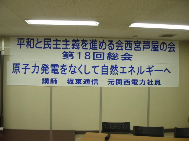 12-04-18 平民の会総会 001
