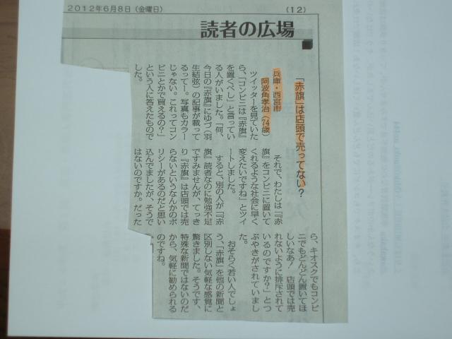 12-06-08 赤旗切抜き (2)