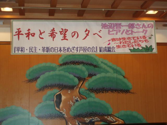 12-06-22  芦屋革新懇 004