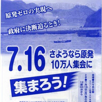 12-07-16原発集会