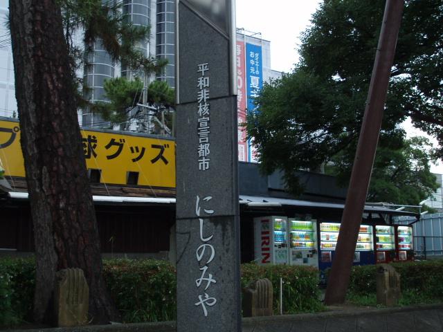 12-07-21阪神甲子園