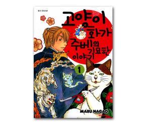 猫絵韓国語