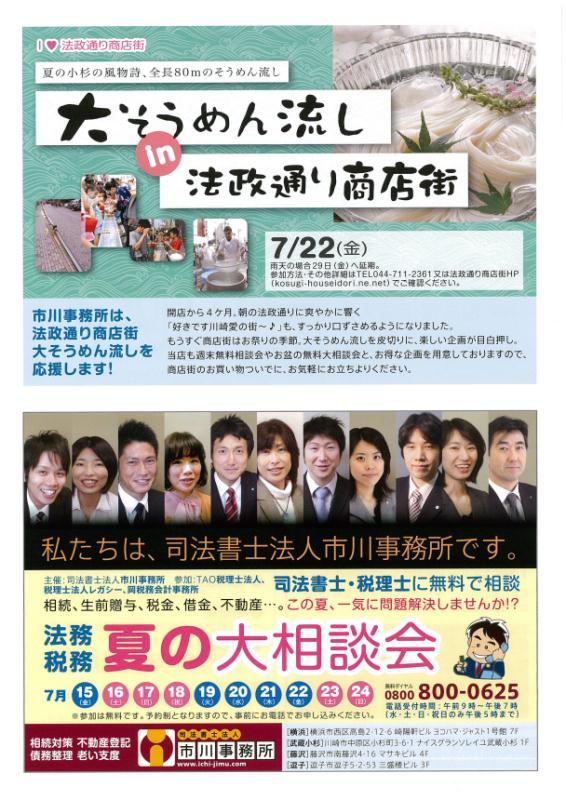 チラシ6月26日(裏)用