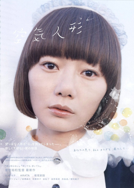 air-doll-poster@