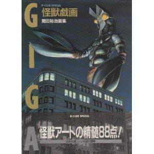 kaiju_giga_.jpg