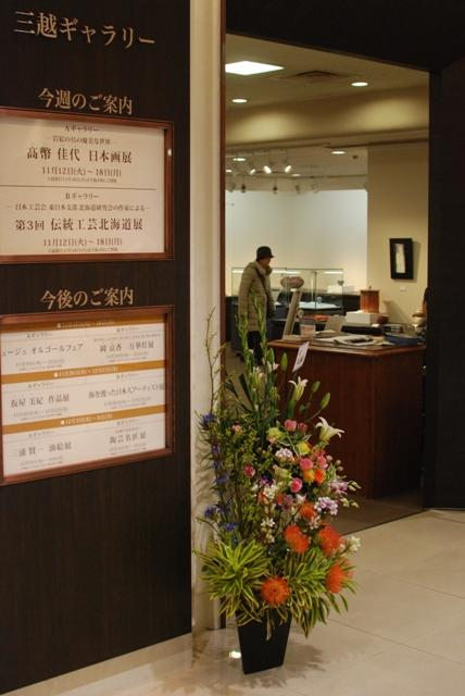 2013伝統工芸北海道展1
