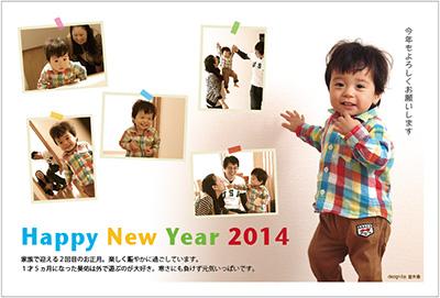 honjo_2014nenga_mihon.jpg