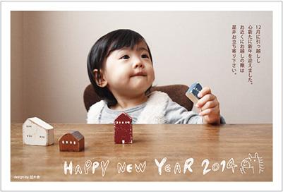 iwamoto_2014nenga_mihon.jpg