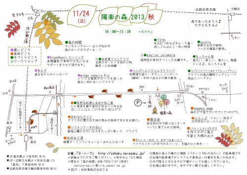 陽楽の森 2013秋 チラシ