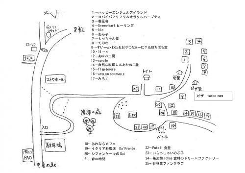 陽楽の森 2013秋 マップ