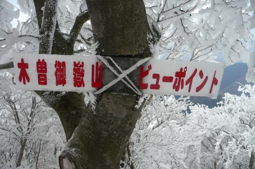 御嶽山ビューポイント①