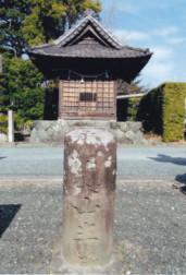 松林寺・奥山半僧坊標柱