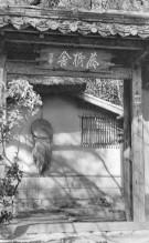 嵯峨落柿舎・入口
