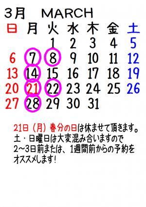 ・捺怦縺ョ螳壻シ第律_convert_20110227234510