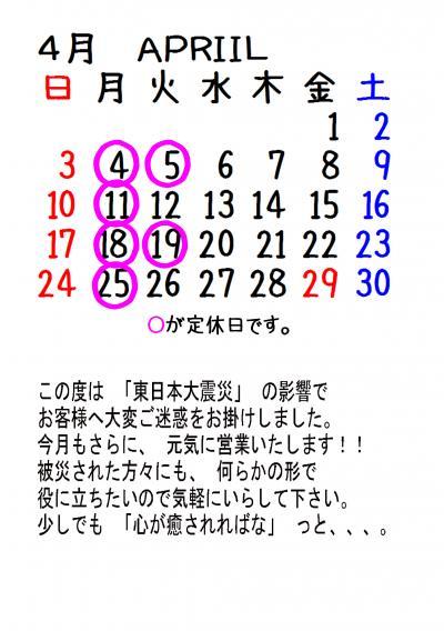 20114譛医・繧ウ繝斐・_convert_20110401212639