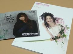 大井いくみサイン&長野美少女図鑑vol.2
