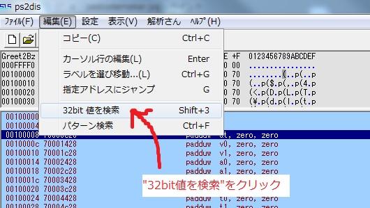 32bit値検索