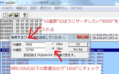 32bit値検索2
