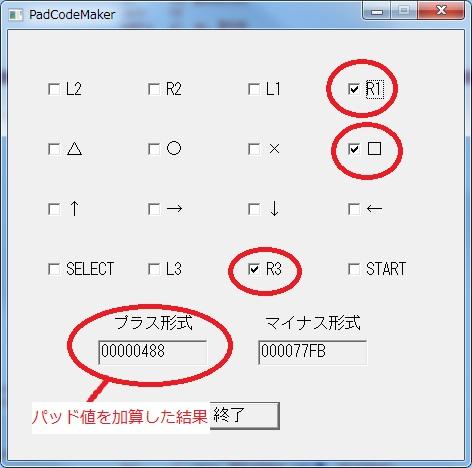 padcodemaker解説