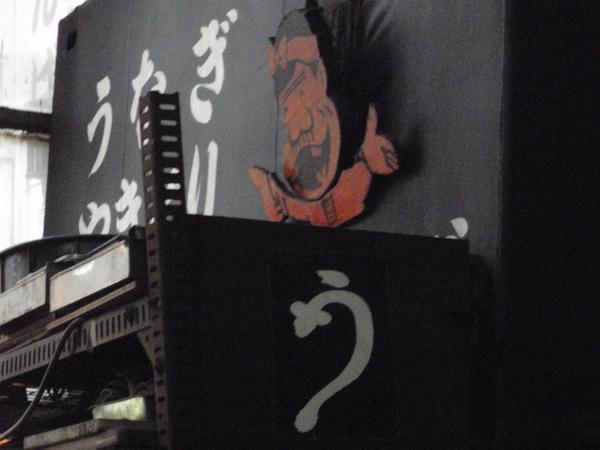 中野光座解体35
