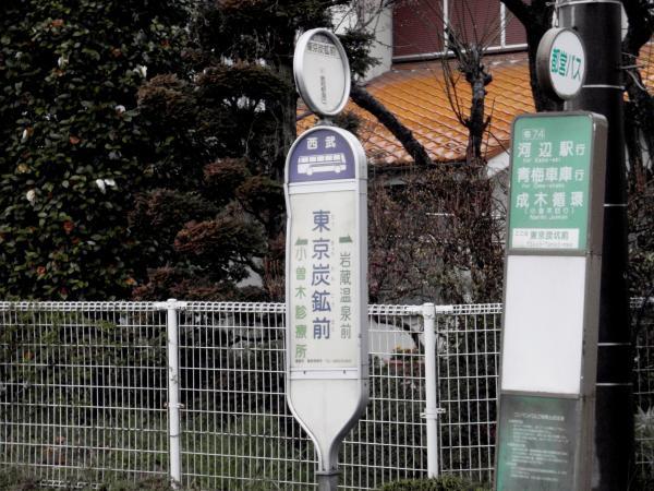 東京炭鉱跡1