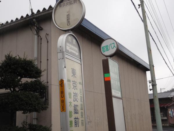 東京炭鉱跡2