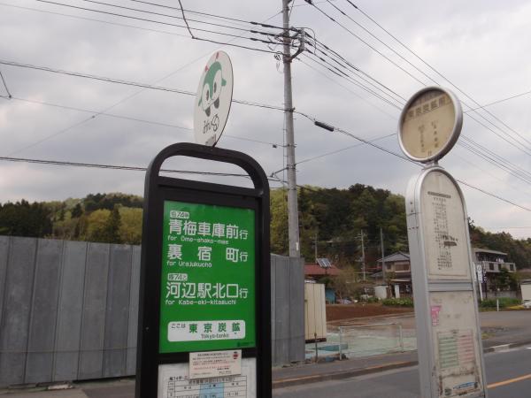 東京炭鉱跡3