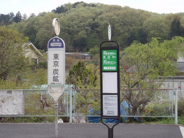 東京炭鉱跡4