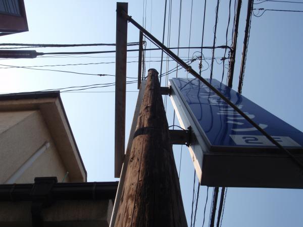 木製電柱11