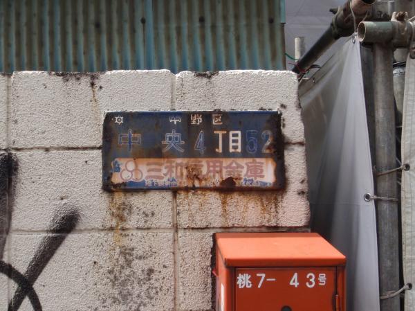 中野看板2