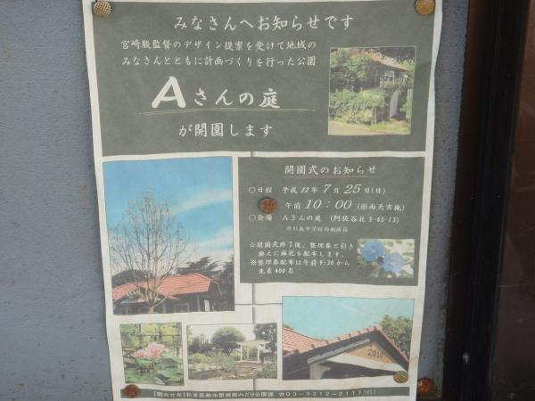 Aさんの庭1